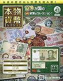 本物の貨幣コレクション(43) 2019年 7/3 号 [雑誌]