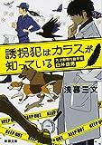 誘拐犯はカラスが知っている: 天才動物行動学者 白井旗男 (新潮文庫)