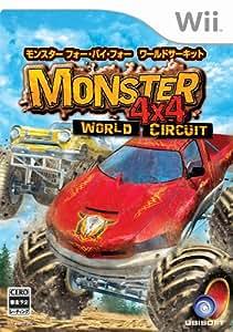 モンスター4×4 ワールドサーキット