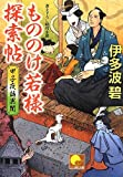 甲子夜話異聞 もののけ若様探索帖 (ベスト時代文庫)