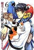 椎名くんの鳥獣百科 6 (コミックアヴァルス)