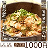 冷や汁 3パックセット 宮崎名物 宮崎の鶏肉入り 国内製造国産品 ひやじる 冷汁の商品画像