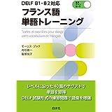 DELF B1・B2対応 フランス語単語トレーニング