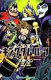 キングダム ハーツII 4巻 (デジタル版ガンガンコミックス)