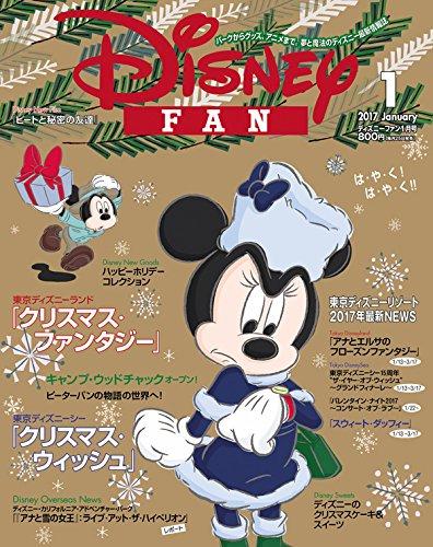 ディズニーファン 2017年 01 月号の詳細を見る