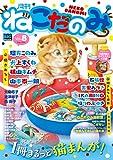月刊ねこだのみVol.8(2016年7月22日発売) [雑誌]