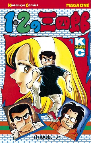 1・2の三四郎(1) (週刊少年マガジンコミックス)