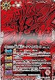 バトルスピリッツ 龍の覇王ジーク・ヤマト・フリード BS14 X 01 (¥ 200)