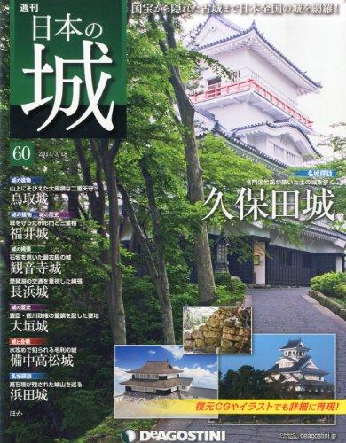 日本の城 60号 (久保田城) [分冊百科]