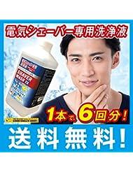 シェーバーウォッシュEX ブラウン電気シェーバー クリーン&リニューシステム専用 洗浄液 1L 約6回分