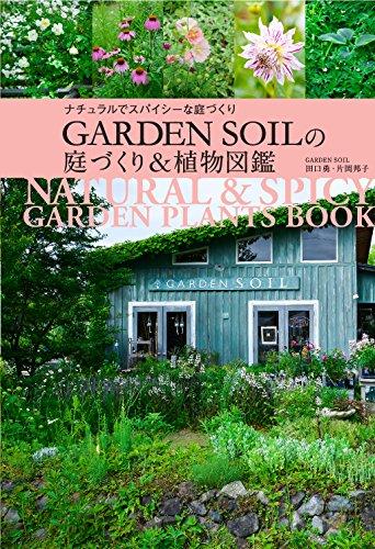 ガーデンソイルの庭づくりと植物図鑑