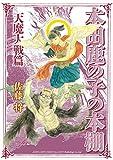 本田鹿の子の本棚 天魔大戦篇 (リイドカフェコミックス)