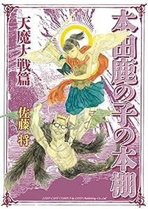 本田鹿の子の本棚 2巻 表紙画像