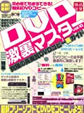 DVD激裏マスター (Vol.10) (Inforest mook―PC・GIGA特別集中講座)