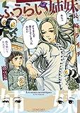 ふうらい姉妹 第2巻 (HARTA COMIX)