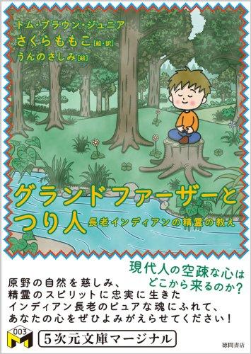 グランドファーザーとつり人 (5次元文庫マージナル)