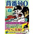 背番号0〔学年誌版〕【下】 (マンガショップシリーズ 393)