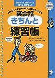 【CD・音声DL付】50のフレーズで500通りの表現をモノにする 英会話きちんと練習帳