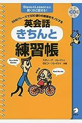 CD付 英会話きちんと練習帳 単行本