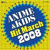2008 アニメ&キッズヒットマーチ (商品イメージ)