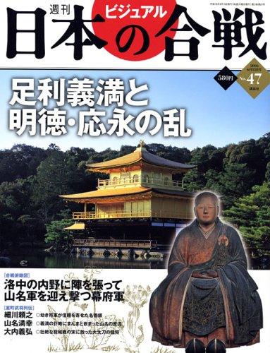 週刊ビジュアル日本の合戦 No.47 足利義満と明徳・応永の乱
