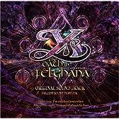 オリジナル・サウンドトラック イース~フェルガナの誓い