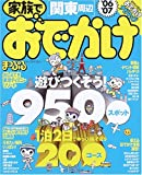 家族でおでかけ関東周辺 ('06-'07) (マップルマガジン (K3A))   (昭文社)