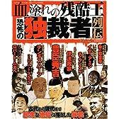 血塗れの残酷王恐怖の独裁者列伝 2 (コアコミックス 181)