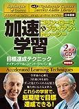 サクセス・オーディオ・ライブラリーVOL.5 「加速学習 目標達成テクニック」    ナイチンゲール・コナントサクセス・オーディオ・ライブラリー 日本語版
