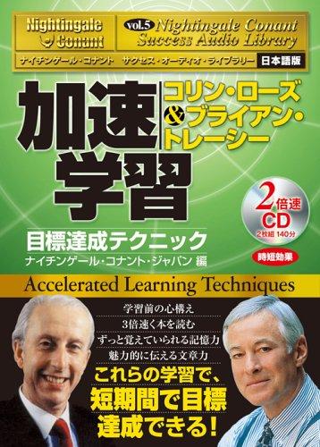 サクセス・オーディオ・ライブラリーVOL.5 「加速学習 目標達成テクニック」    ナイチンゲール・コナントサクセス・オーディオ・ライブラリー 日本語版の詳細を見る