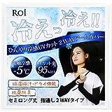 (ロイ)Roi アームカバー 接触冷感-5℃ UVカット 率95%以上 セミロング 2WAYタイプ 国内検査機関検査済 (ブラック)
