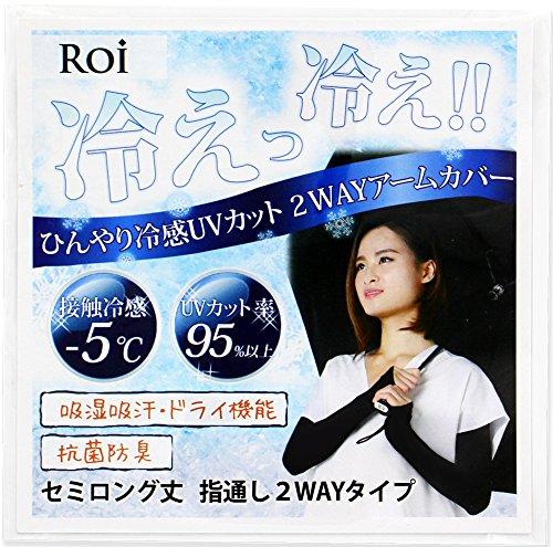 (ロイ)Roi アームカバー 接触冷感-5℃ UVカット 率...