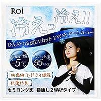 (ロイ) Roi アームカバー 接触冷感-58451 UVカット 率95% 以上 セミロング 2WAYタイプ 全5色 (グレー)