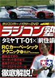 DVD>ラジコン塾 タミヤTTー01 (<DVD>)