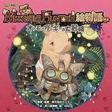 モンスターハンター絵物語Vol.2 オトモとプーギーの大冒険 (カプ本コミックス)