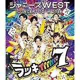 ジャニーズWEST CONCERT TOUR 2016 ラッキィィィィィィィ7(通常仕様) [Blu-ray]