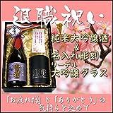 退職祝いプレゼント 純米大吟醸酒と名入れリーデル大吟醸グラスセット名入れのお酒 日本酒