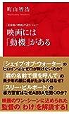 映画には「動機」がある 「最前線の映画」を読む Vol.2 (インターナショナル新書)