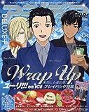 アニメディアDELUXE+(デラックスプラス) Vol.3 2017年 02 月号 [雑誌]:...