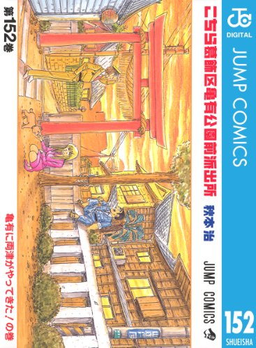 こちら葛飾区亀有公園前派出所 152 (ジャンプコミックスDIGITAL)