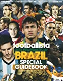 footballista 2014 FIFA WORLD CUP BRAZIL スペシャルガイドブック 2014年6月号