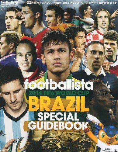 footballista 2014 FIFA WORLD CUP BRAZIL スペシャルガイドブック 2014年6月号の詳細を見る