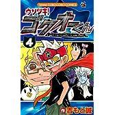 ウソツキ!ゴクオーくん 4 (てんとう虫コロコロコミックス)