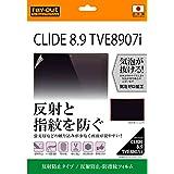 レイ・アウト CLIDE8.9 TVE8907i専用 反射防止・指紋防止 液晶保護フィルム RT-CL89F/B1【つや消し(アンチグレア)タイプ】