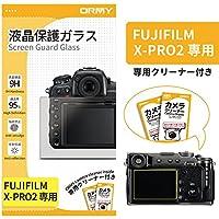 【0.3mm強化ガラス】 ORMY Fujifilm X-PRO2用 液晶保護ガラス 液晶保護フィルム 【超薄/高鮮明/硬度9H/ラウンドエッジ加工】