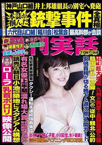 週刊実話 7月13日号 [雑誌]