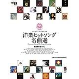 ハイ・グレード・ピアノ・ソロ 洋楽ヒットソング名曲選