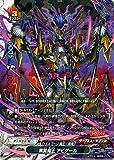 バディファイトX(バッツ)/黒翼魔王 アビゲール(レア)/バディクエスト~冒険者VS魔王~