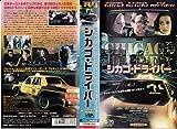 シカゴ・ドライバー【日本語吹替版】 [VHS]