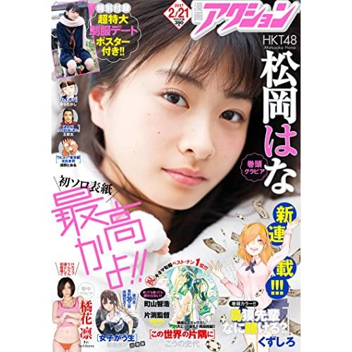 漫画アクション 2017年2/21号[雑誌] マンガアクション